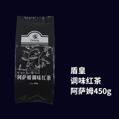 盾皇阿萨姆红茶/优质红茶450克包/奶茶专用红茶专用/精选红茶