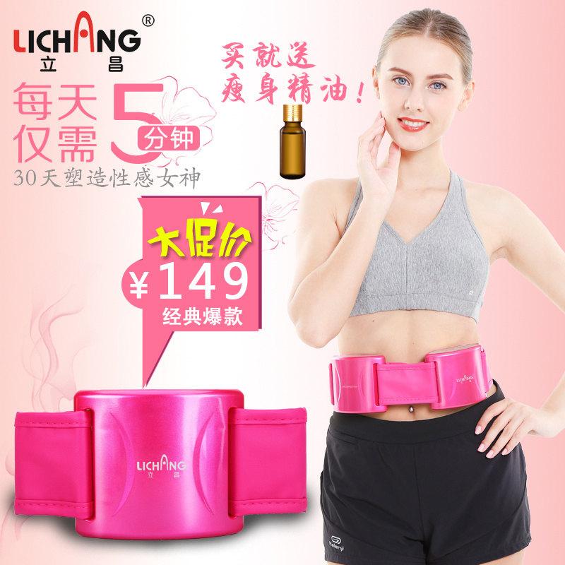 立昌瘦身腰带塑身抖抖机震动燃脂仪器材瘦腰减肥减肚子甩脂机