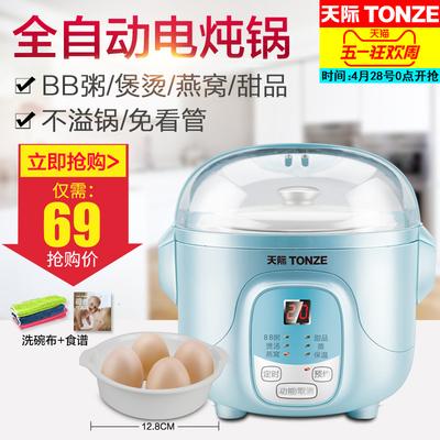 Tonze/天际 DGD7-7BBG隔水电炖锅迷你全自动燕窝小炖盅煮粥锅bb煲品牌巨惠