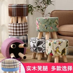 实木布艺茶几凳子小板凳时尚换鞋凳家用搁脚凳矮凳客厅卧室沙发凳