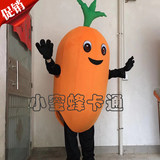 Spot direct vegetable doll clothes carrot cartoon costume props promotion light and breathable environmental protection materials production