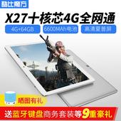 平板电脑 M5X 安卓10.1英寸吃鸡超薄wifi游戏android平板大屏智能二合一办公4G 十核X27新款 酷比魔方