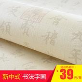 书法字画中国风墙纸客厅背景墙壁纸餐厅书房新中式壁纸无纺布墙纸