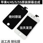 触摸手机显示内外屏幕总成更换 苹果iphone4 适用于原装