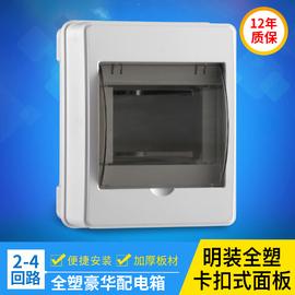 空开箱家用照明箱明装全塑2-4回路强电布线箱配电箱空气开关盒子图片