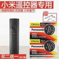松下CR2032纽扣电池3v锂电子小米电视??仄魍缁ズ凶釉暗绯? class=