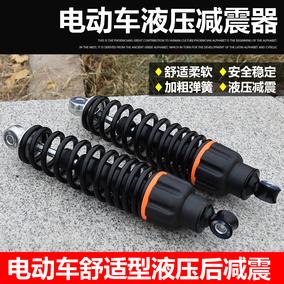 电动车后减震 避震器 优质加粗弹簧正宗液压后减震器一对包邮减震
