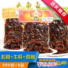 云南特产鸡枞菌松茸牛肝野生棕新鲜农家手工油炸枞即食黑皮零地方