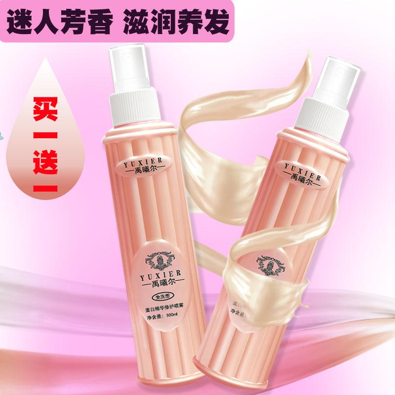 买1送1免洗护发素头发护理营养水液保湿干枯毛躁柔顺修护蜜喷雾3元优惠券