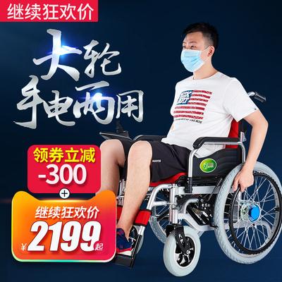 九圆电动轮椅车智能全自动老年老人代步车折叠轻便残疾人锂电池新品特惠