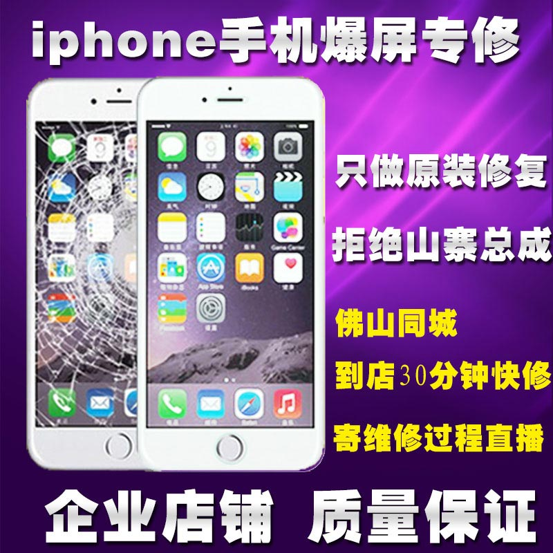 Foshan original assembly replacement Apple iphone6 s 5 7