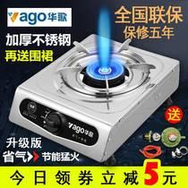 煤气灶单灶 液化气台式燃气灶天然气家用猛火节能单个单眼炉具