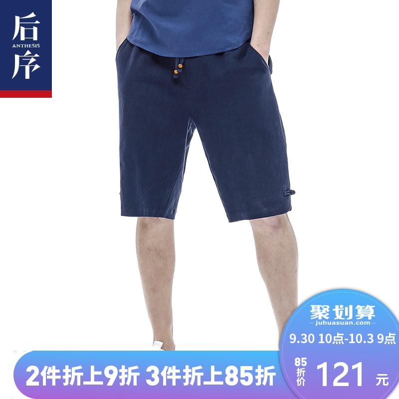 原创文艺短裤