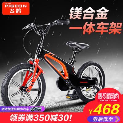 飞鸽新款儿童自行车镁合金16寸3-5-8岁男女孩脚踏车学生小孩单车