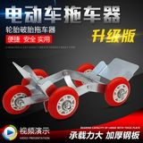 Electric car tire self-help trailer universal wheel tire booster motorcycle trailer tire burst emergency device