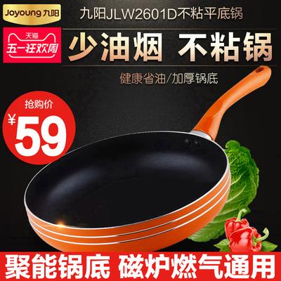 九阳煎锅无油烟不粘平底锅煎饼锅家用煎蛋燃气电磁炉通用JLW2601D评测