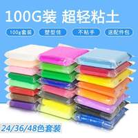Kani Cai 24/36 color ultra light clay 100 g / g plasticine 3D color clay creative space mud school special mud