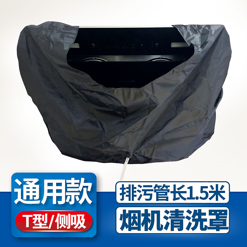 抽油烟机清洗罩套加厚超大防水接水罩子侧吸欧式通用家电清洗工具