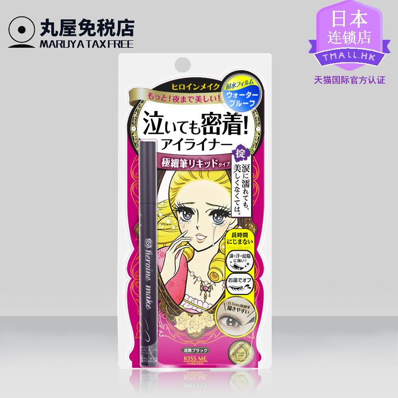日本防水眼线笔