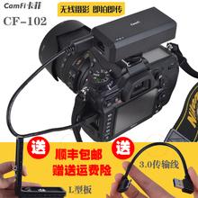 CamFi卡菲佳能尼康单反相机手机平板无线WiFi取景遥控传输控制器