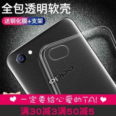 OPPO F7 Youth软套子f7  youth透明壳opop  f7保护套 youth OPPO F7 youth防摔套f7指环扣you