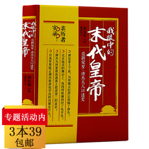 (Inventory tailings 3 39) The Last Emperor in my eyes: the history of the history of the people of PU jefy tells the story of the late Qing Insider anecdote witness the Forbidden City of the Qing dynasty the history of the lessons of the imperial political past