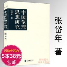 包邮 中国伦理思想研究 张岱年著伦理学是什么伦理学导论中国伦理学史书籍 库存尾品5本38