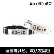 刻字定制篮球手环男可调节大小号时尚运动腕带情侣款球星手链表带