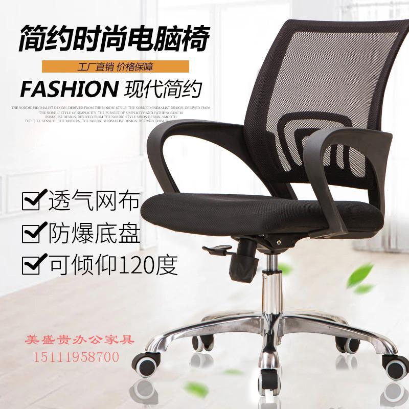 办公家具职员网布椅