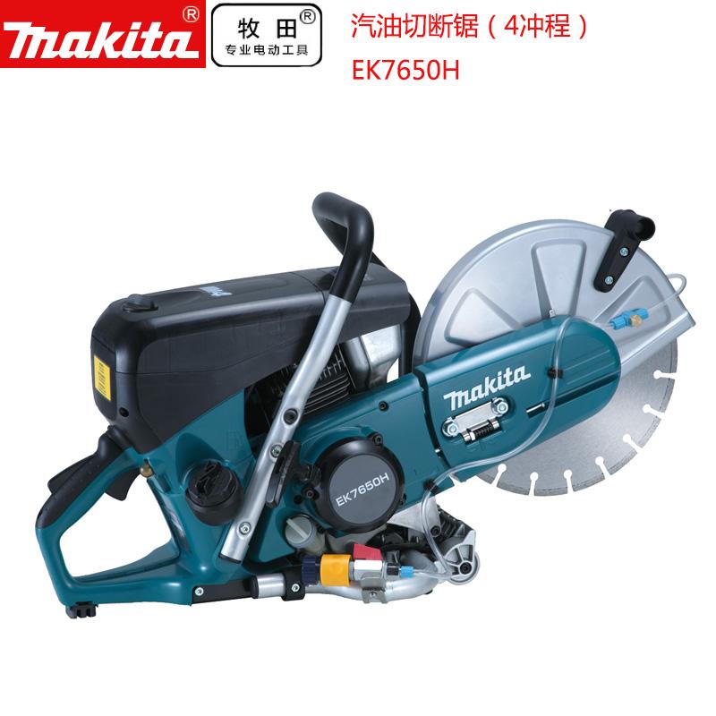 日本牧田EK7650H汽油切断锯EK7651H马路切割机水泥路面切割机