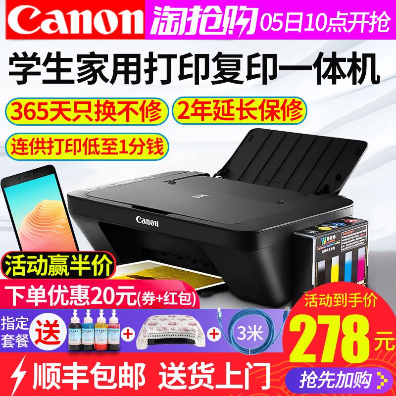 佳能MG2580S打印机办公复印三合一体机扫描家用小型迷你学生连供彩色喷墨照片打印机多功能作业文档试卷A4