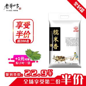 老爷岭圆白糯米粽子米2.5公斤18年东北新糯米香新米5斤 江米糯米