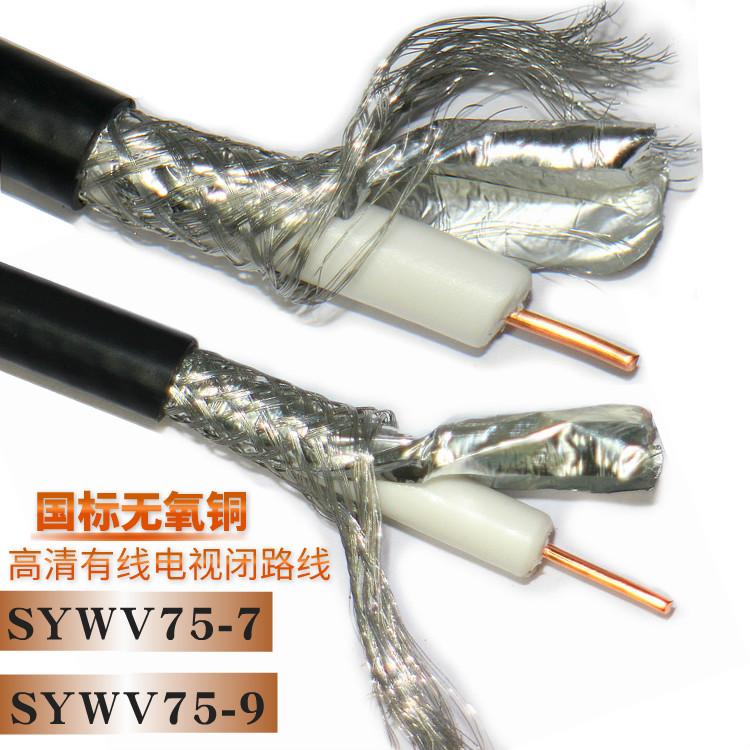 有线电视同轴电缆-9