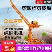 Complete outdoor decoration small crane 220V electric household hoist construction lift crane hoist