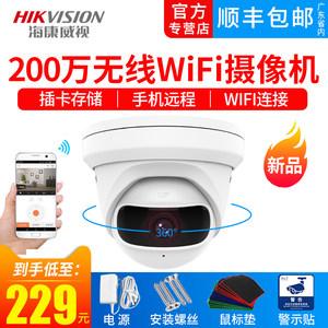 海康威视监控摄像头200万无线wifi网络高清家用监控器室内摄像机