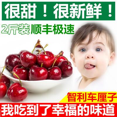 现货智利车厘子新鲜水果包邮进口空运大樱桃2斤装双J大果应季水果