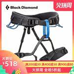 Black Diamond黑钻BD户外攀岩攀冰登山双速调通用型安全带651065