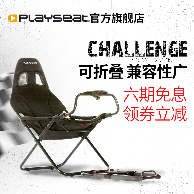 赛车椅支架