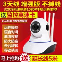 家用监控器套装1080P智能网络远程手机高清wifi乔安无线摄像头