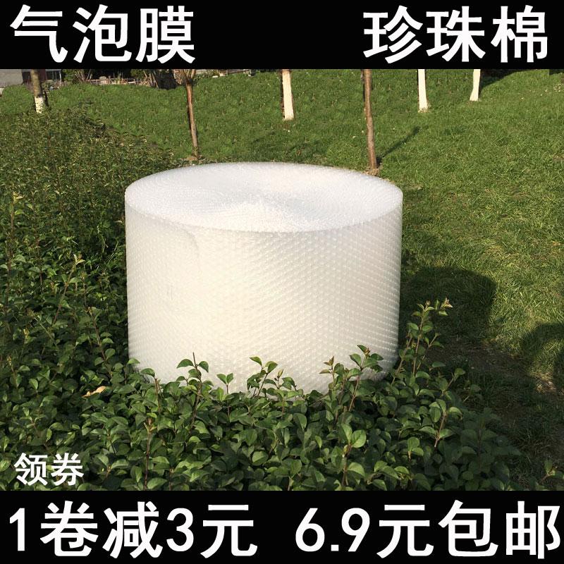 气泡膜加厚气垫膜打包装防震泡沫纸袋珍珠棉单双层1234560cm包邮
