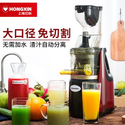 红心渣汁分离大口径榨汁机家用全自动果蔬多功能原汁炸果汁机豆浆