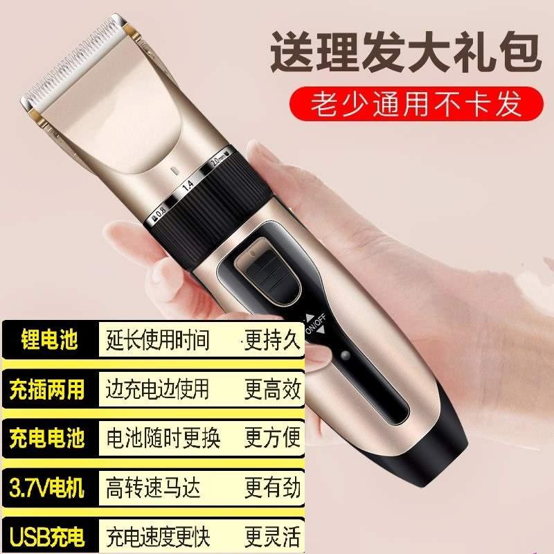 充插两用理发器推剪头发成人家用插电源充电动式儿童剃头电剪刀