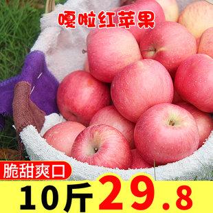 苹果水果一整箱10斤当季应季新鲜脆甜陕西嘎啦丑萍苹果包邮