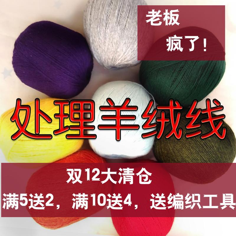 Шерстяные нитки для вязания Артикул 543670131458
