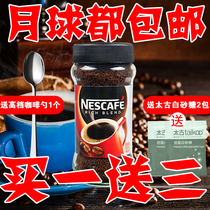 Nescafé coffee alcohol 200g instant black coffee fragrant pure coffee single Bottle Coffee Mate