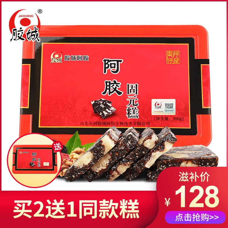 【买2送1】阿胶糕即食纯女士型手工东阿胶城ejiao阿胶固元膏500g