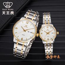 正品牌天王表间金日历钢带防水男女情侣石英手表时尚手腕表