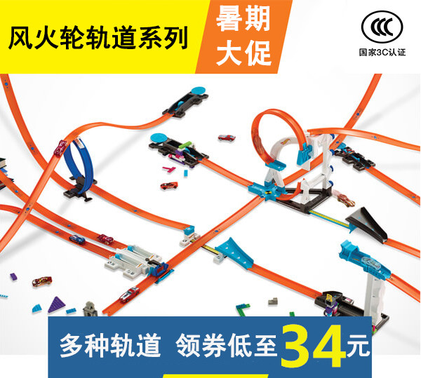 Wind Fire Wheel track hot small sports car double shot competition track FDF27 male
