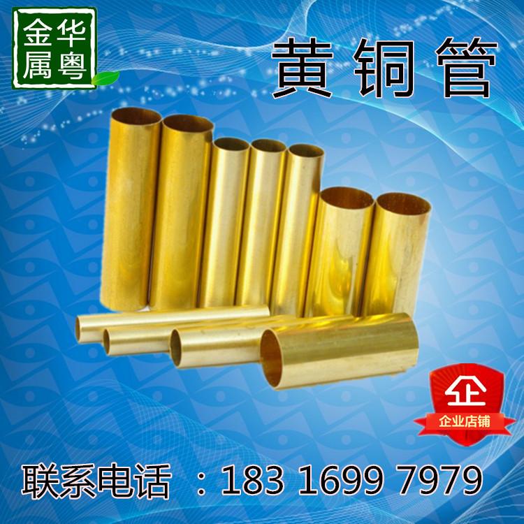 铜管 H62铜管 黄铜管 外径13 14 15 16 17 18 19 20壁厚0.5mm 1mm