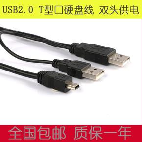 巴法络双USB数据传输线(巴比禄)HD-PETU2 PV/EU2系列移动硬盘